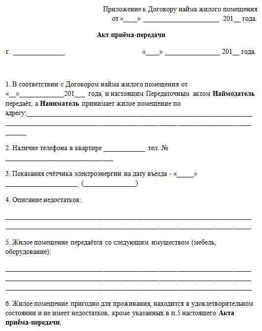 Правила составления акта
