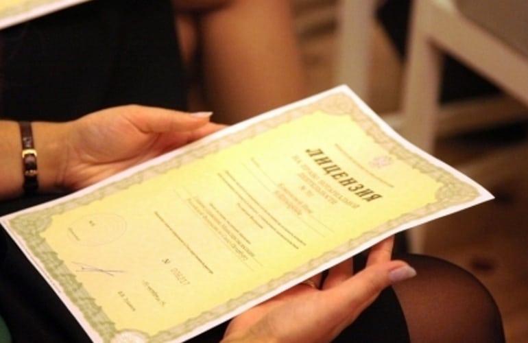 Процедура получения лицензии