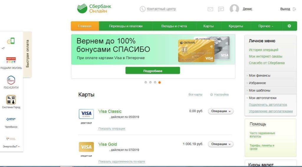 Перевод пенсии в Сбербанке онлайн
